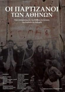 Partizanoi_Athinon-Poster