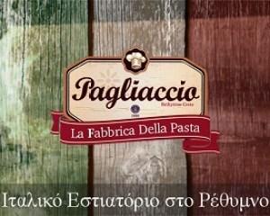 ιταλικό εστιατόριο στο Ρέθυμνο
