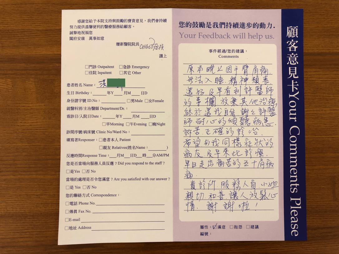 洪惠𧃃-意見卡320180502.png