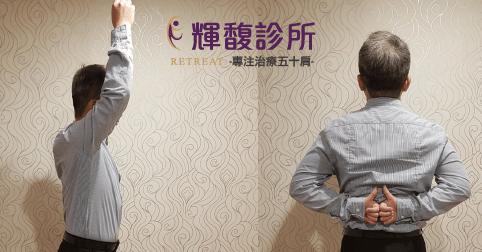 五十肩治療台北倪先生.png