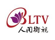 人間衛視logo.jpg