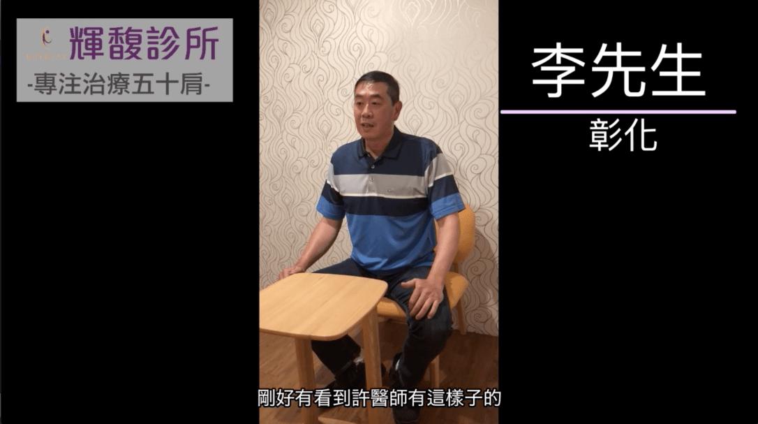 02_07_彰化_李先生_訓後受傷,一次療程治好五十肩.png