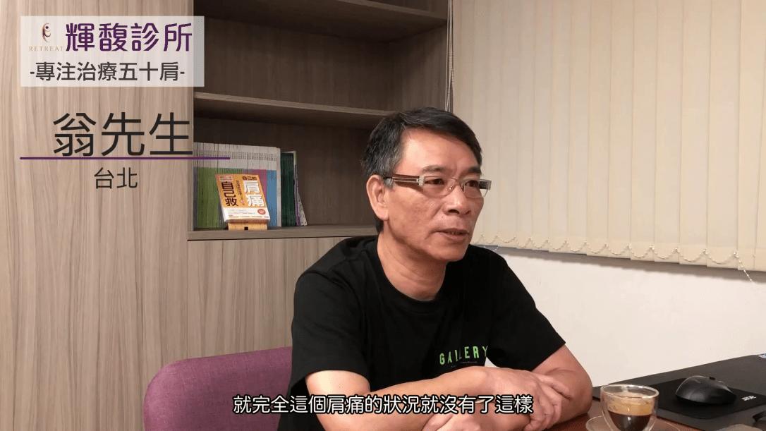 125_台北_翁先生_每一次的治療都在進步.png