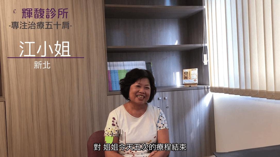 194 新北 江小姐 一個月可以把我這個困擾解決,我覺得蠻滿意的.png