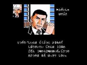 西村京太郎ミステリー ブルートレイン殺人事件