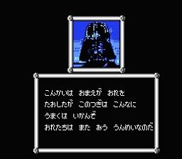 スター・ウォーズ 帝国の逆襲