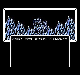 デジタル・デビル物語 女神転生Ⅱ