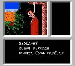 ファミコン探偵倶楽部 消えた後継者 前編