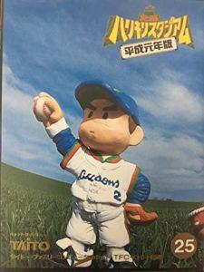 究極ハリキリスタジアム 平成元年版