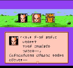 ドラゴンボールZⅢ 烈戦人造人間