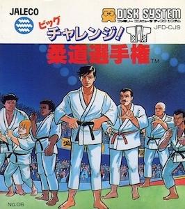 ビッグチャレンジ!柔道選手権