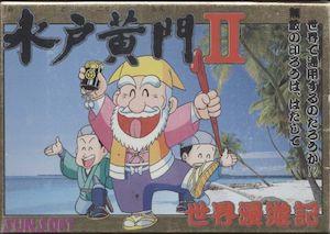 水戸黄門Ⅱ 世界漫遊記