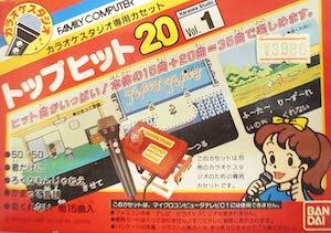 カラオケスタジオ 専用カセット Vol.1