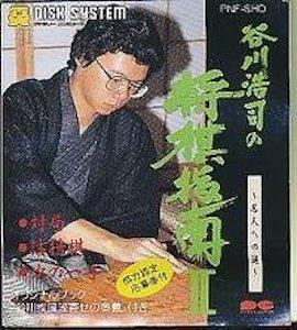谷川浩司の将棋指南Ⅱ