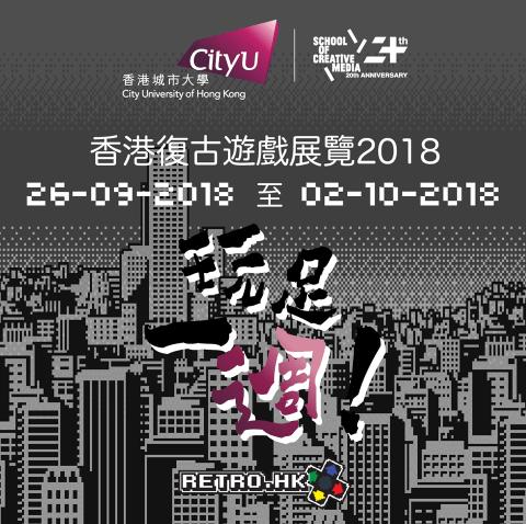 Retro HK 2018