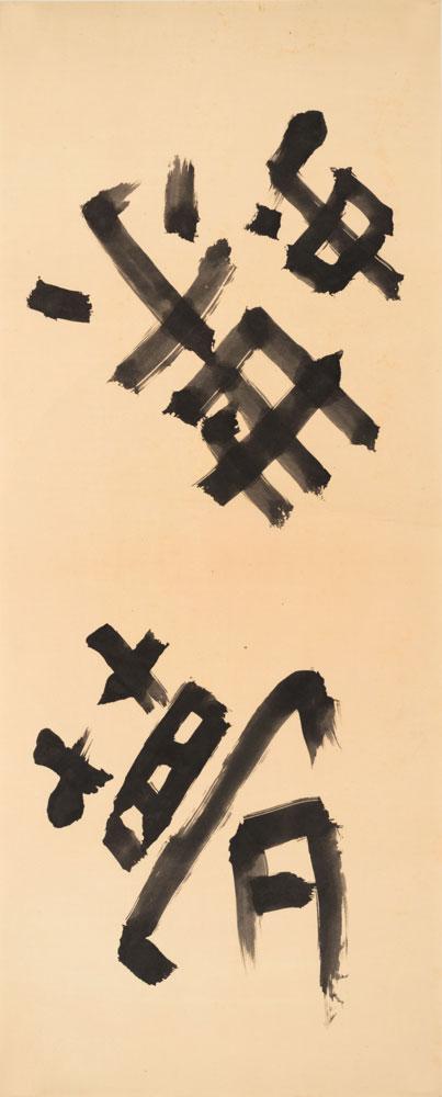 The Butterfly Dream—from Zhuangzi, 1956, by Saburo Hasegawa
