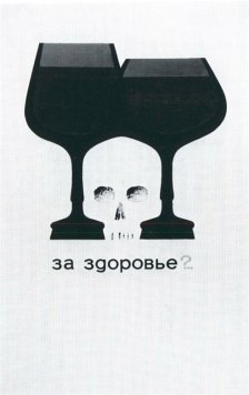 AntiAlcohol_URSS_Posters_04