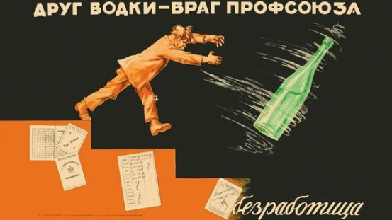 AntiAlcohol_URSS_Posters_06
