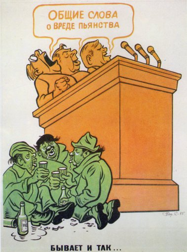 AntiAlcohol_URSS_Posters_16