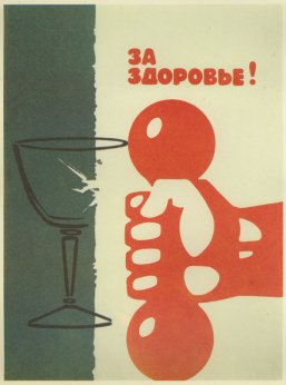 AntiAlcohol_URSS_Posters_18