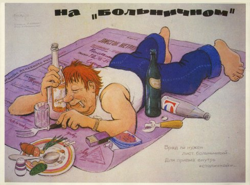 AntiAlcohol_URSS_Posters_25