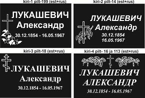 Шрифты 1-4а