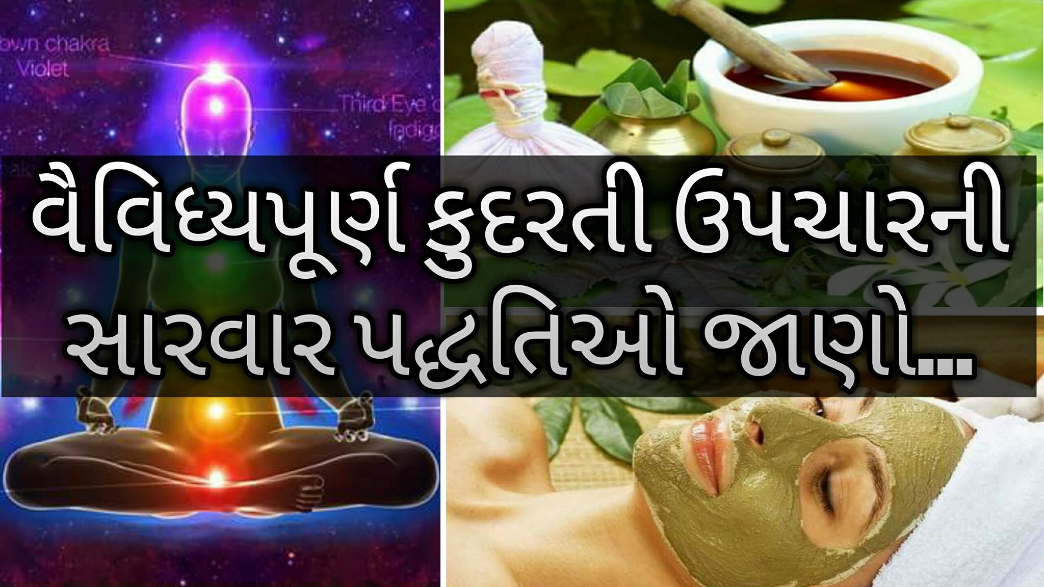 કુદરતી ઉપચારની તન-મન-આત્માને શુદ્ધ કરતી સારવાર પદ્ધતિઓ જાણો
