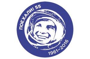 """Logo de l'année Gagarine """" POYEKHALI ! 55"""" [Allez !] (credit Roscosmos)"""