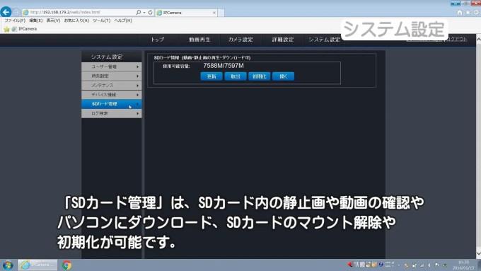 SDカード管理