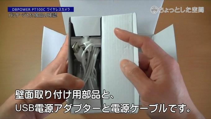 壁面取り付け用部品と、USB電源アダプターと電源ケーブルです。