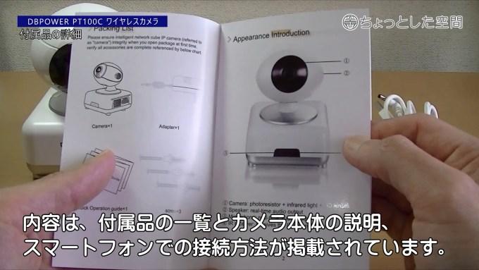 多言語の簡易説明書ですが、残念ながら日本語での説明はありません。