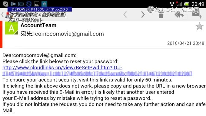 このようなメールが届きますので、本文内のURLをタップします。
