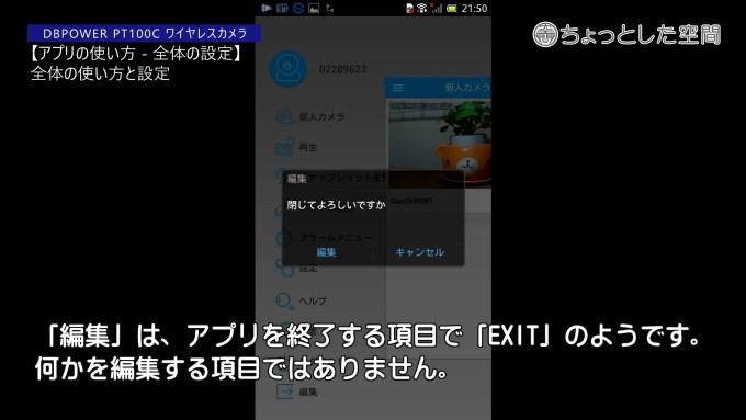「編集」は、アプリを終了する項目で「EXIT」のようです。何かを編集する項目ではありません。