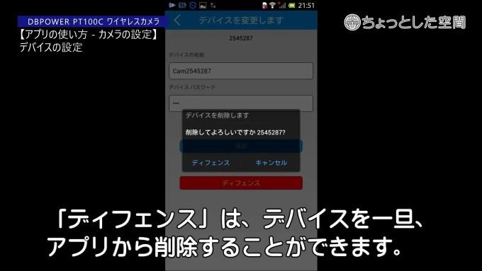 「ディフェンス」は、デバイスを一旦、アプリから削除することができます。