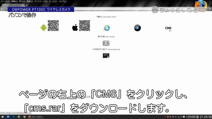 パソコンで使用するソフトウェアは、WEBサイト(http://www.cotapp.com/)からダウンロードしてインストールします。