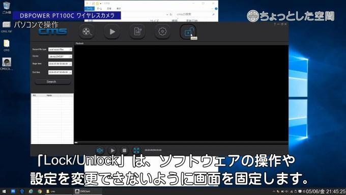 「Lock/Unlock」は、ソフトウェアの操作や設定を変更できないように画面を固定します。