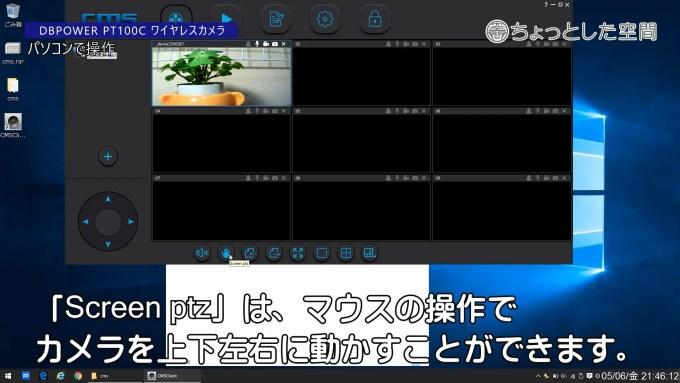 「Screen ptz」は、マウスの操作でカメラを上下左右に動かすことができます。