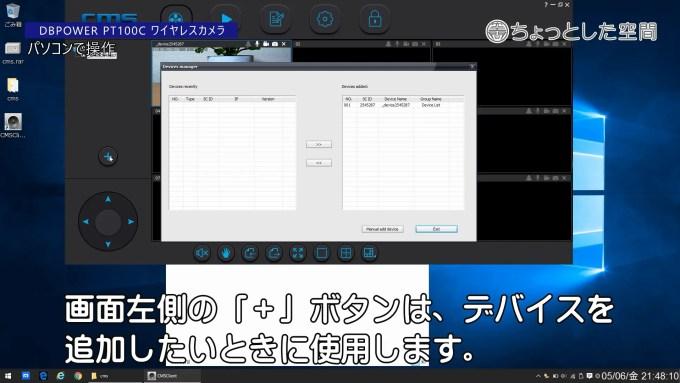 画面左側の「+」ボタンは、デバイスを追加したいときに使用します。