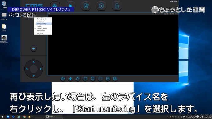 再び表示したい場合は、左のデバイス名を右クリックし、「Start monitoring」を選択します。