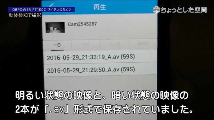 動画の再生は、全体のメニュー → 再生 →カメラ名 → TFカードビデオの順に進みます。