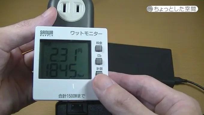 満充電にかかった電気料金は約2.31円、時間は18時間45分