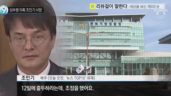 '학생 성추행 논란' 조민기, 자살한 이유는?