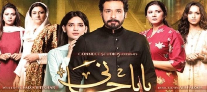 Baba Jani Episode 19 Story Review – Going Strong
