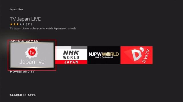 Step 5 Install Japan Live on Firestick