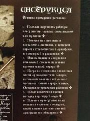 Инструкция для археологического набора