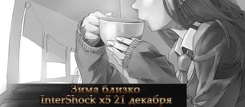 Браузерная игра Shock World Зима близко