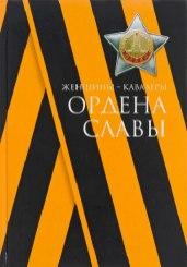 """Livro """"Mulheres Cavaleiras da Ordem da Glória"""" Crédito: BRICS: Mundo das Tradições."""