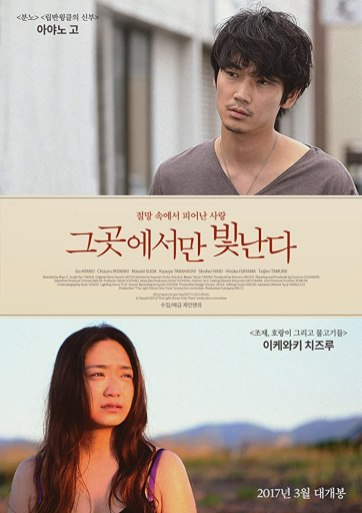 """The light shines only there"" (2014), de Mipo Oh. Cartaz do filme em japonês. Crédito: IMDb."