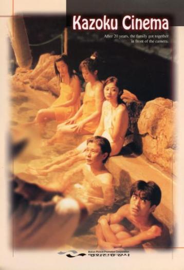 """Kazoku Family"" (1998), Park Chul Soo. Crédito: https://www.fareastfilm.com/"