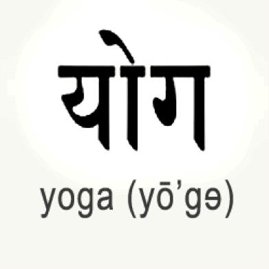 Die Ursprüngliche Yoga Philosophie